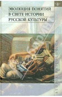 Эволюция понятий в свете истории русской культуры