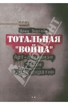 "Тотальная ""Война"" :Арт-активизм эпохи тандемократии (+CD)"