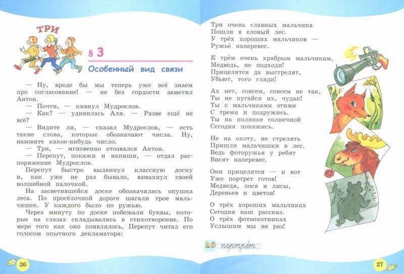 Иллюстрация 1 из 10 для Русский язык. 4 класс. В 3-х книгах. Учебник. ФГОС - Граник, Шишкова, Кантаровская | Лабиринт - книги. Источник: Лабиринт