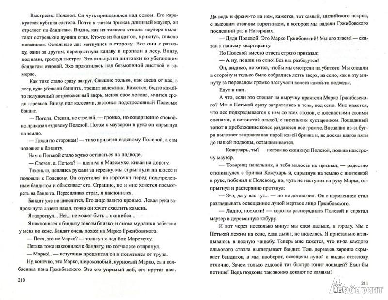 Иллюстрация 1 из 32 для Старая крепость. В 2-х томах. Том 1. Книги 1 и 2 - Владимир Беляев   Лабиринт - книги. Источник: Лабиринт
