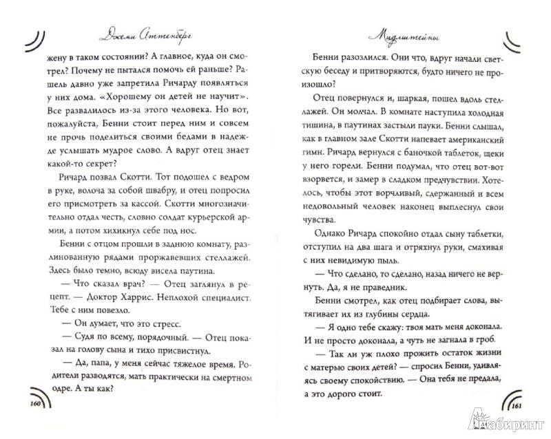 Иллюстрация 1 из 11 для Мидлштейны - Джеми Аттенберг | Лабиринт - книги. Источник: Лабиринт