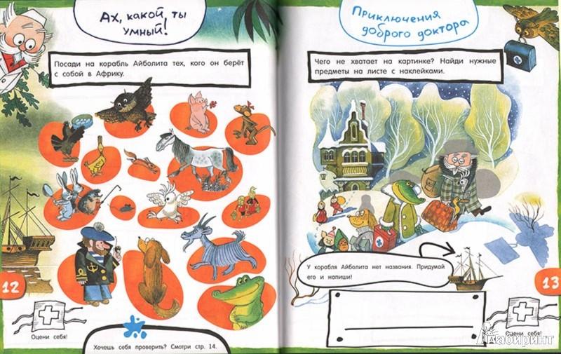 Иллюстрация 1 из 20 для Играй в книгу! По следам Айболита | Лабиринт - книги. Источник: Лабиринт