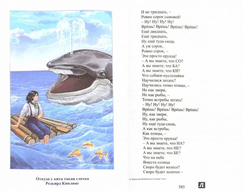 Иллюстрация 1 из 42 для Внеклассное чтение. 1-4 классы. Хрестоматия   Лабиринт - книги. Источник: Лабиринт