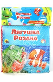 Заводные друзья: Лягушка Розана