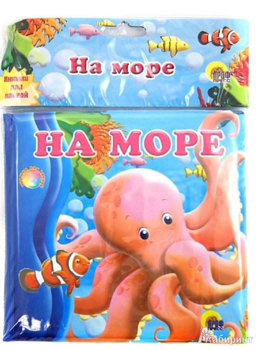Иллюстрация 1 из 8 для Купаемся-играемся. На море   Лабиринт - книги. Источник: Лабиринт