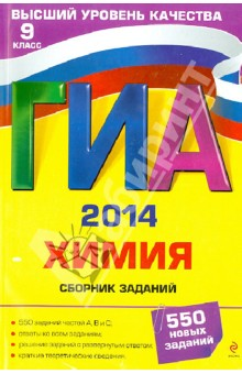 ГИА-2014. Химия. Сборник заданий. 9 класс