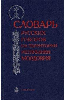 Словарь русских говоров на территории Республики Мордовия. Часть 2