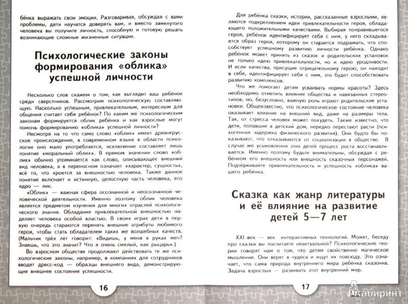 Иллюстрация 1 из 5 для Готов ли ваш ребенок к школе. Пособие для родителей - Коваленко, Новик | Лабиринт - книги. Источник: Лабиринт