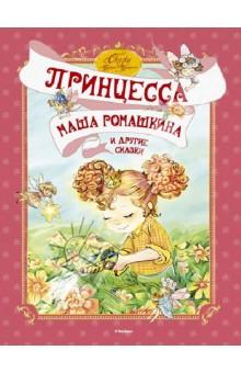 Принцесса Маша Ромашкина и другие сказки