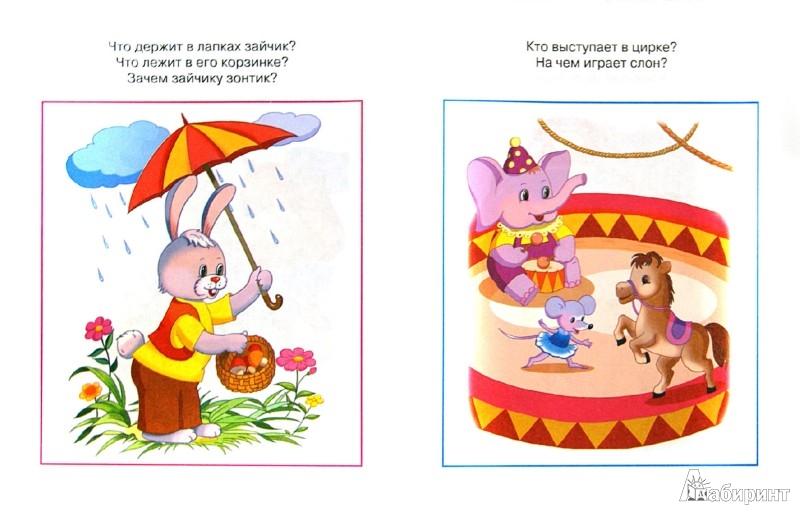 Иллюстрация 1 из 25 для Запомни картинки. Развиваем память (Для детей 2-3 лет) - Ольга Земцова   Лабиринт - книги. Источник: Лабиринт