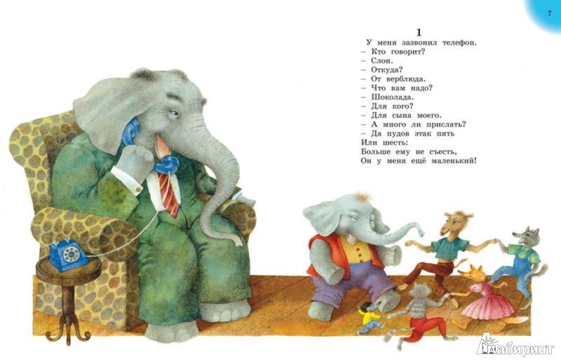 Иллюстрация 1 из 32 для Все сказки - Корней Чуковский | Лабиринт - книги. Источник: Лабиринт