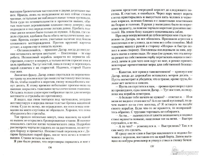 Иллюстрация 1 из 12 для Капитан. Невероятный мир - Михаил Михайлов | Лабиринт - книги. Источник: Лабиринт