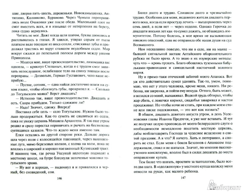 Иллюстрация 1 из 5 для Орден для поводыря - Андрей Дай | Лабиринт - книги. Источник: Лабиринт