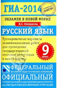 ГИА-14. Экзамен в новой форме. Русский язык. 9-й класс. Тренировочные варианты экзаменационных работ