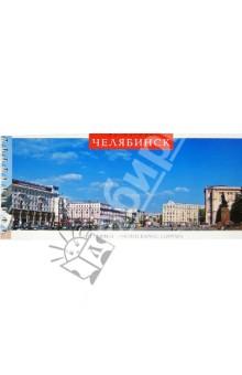 Челябинск. Фотоэтюды. Набор открыток на пружине от Лабиринт