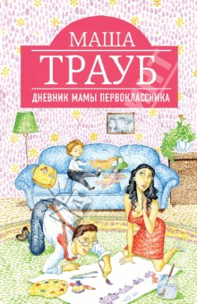 Дневник мамы первоклассника скачать маша трауб.
