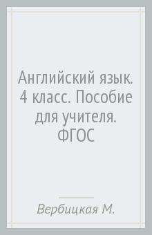 Вербицкая учебник 4 класс