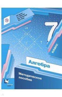 Алгебра. 7 класс. Методическое пособие. ФГОС