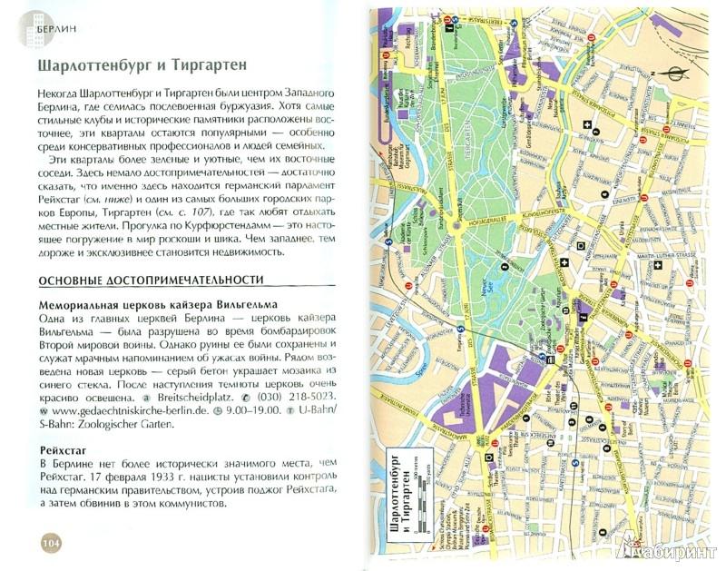 Иллюстрация 1 из 8 для Берлин. Путеводитель - Райан Левитт   Лабиринт - книги. Источник: Лабиринт