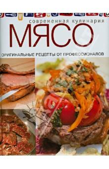 Мясо. Оригинальные рецепты от профессионалов
