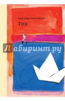 ТусяПовести и рассказы о детях<br>Повесть в рассказах Александра Крестинского о шестилетнем мальчике Тусе.<br>Для младшего и среднего школьного возраста.<br>