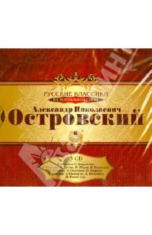 Островский А.Н. Русские классики на театральной сцене (3CDmp3)