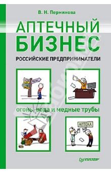 Аптечный бизнес. Российские предприниматели - огонь, вода и медные трубы