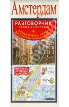Амстердам. Русско-английский разговорник (+ схема метро, карта достопримечательностей)
