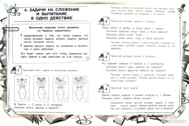 Дополнительные Задания По Программе Занкова 3 Класс Математика Решебник