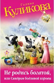 Обложка книги Не родись богатой, или Синдром бодливой коровы