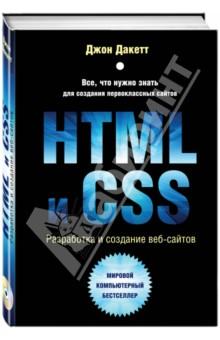HTML и CSS. Разработка и дизайн веб-сайтов (+CD)Программирование<br>Эта книга - самый простой и интересный способ изучить HTML и CSS. Независимо от стоящей перед вами задачи: спроектировать и разработать веб-сайт с нуля или получить больше контроля над уже существующим сайтом, эта книга поможет вам создать привлекательный, дружелюбный к пользователю веб-контент. Простой визуальный способ подачи информации с понятными примерами и небольшим фрагментом кода знакомит с новой темой на каждой странице. Вы найдете практические советы о том, как организовать и спроектировать страницы вашего сайта и после прочтения книги сможете разработать свой веб-сайт профессионального вида и удобный в использовании.<br>