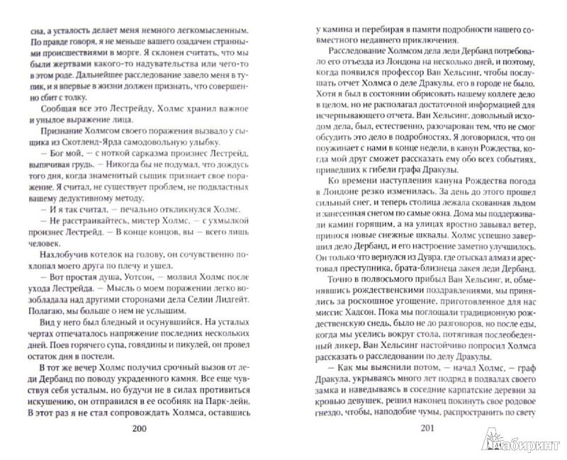 Иллюстрация 1 из 36 для Шерлок Холмс против Дракулы - Дэвид Дэвис | Лабиринт - книги. Источник: Лабиринт