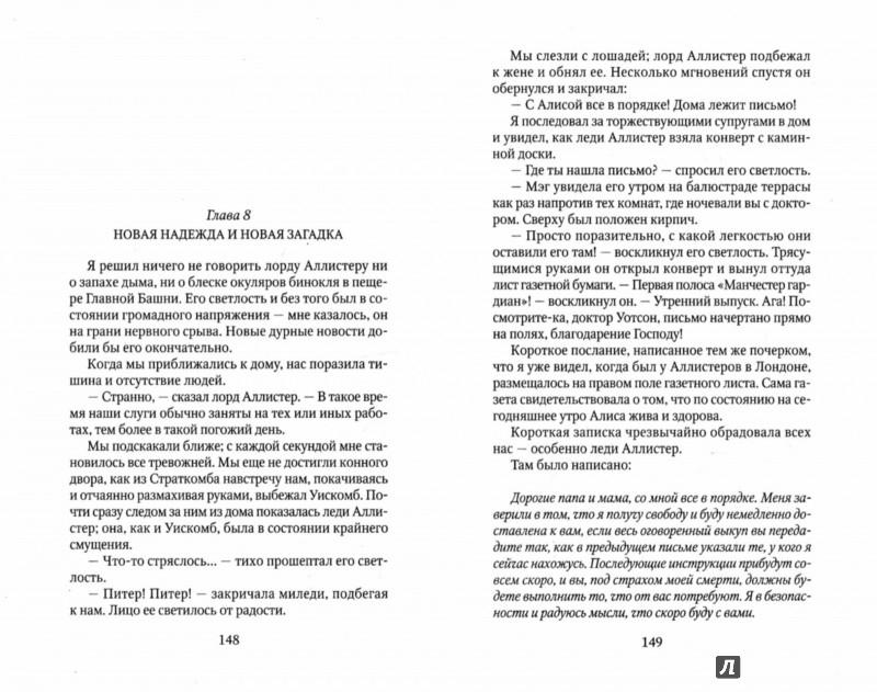 Иллюстрация 1 из 51 для Призрак собаки Баскервилей - Ричард Бойер | Лабиринт - книги. Источник: Лабиринт