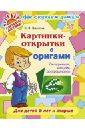 Соколова Светлана Витальевна Картинки-открытки с оригами. Складываем, рисуем, раскрашиваем. Для детей 5 лет и старше