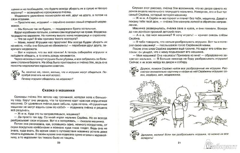 Иллюстрация 1 из 2 для Я учусь помогать маме! - Валерия Мельникова   Лабиринт - книги. Источник: Лабиринт