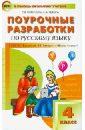 Поурочные разработки по русскому языку. 4 класс. ФГОС