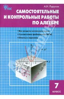 Алгебра. 7 класс. Самостоятельные и контрольные работы. ФГОС