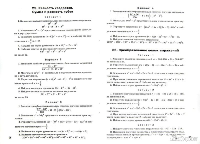 А.п шестаков 1995 7 класс ответы по контрольной