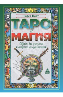Таро и магия. Образы для ритуалов и астральных путешествийГадания. Карты Таро<br>Книга Гарета Найта (р. 1930), известного английского оккультиста, автора массы книг о ритуальной магии, западной оккультной традиции, Каббале и ее символизме, рассматривает Таро не как средство для предсказаний, а как инструмент серьезной и могущественной магической системы.<br>Введя читателя в историю возникновения и развития Таро, Г. Найт анализирует базовые архетипы, стоящие за каждой картой, и поясняет на практических примерах, как работать с образами Таро в астрально-визионерских путешествиях по путям Древа Жизни и в магических ритуалах.<br>