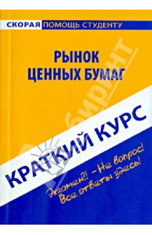 Краткий курс по рынку ценных бумаг. Учебное пособие