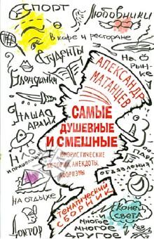 Матанцев Александр Самые душевные и смешные. Юмористические истории, анекдоты и афоризмы