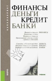 Учебник Финансы И Кредит Романовский