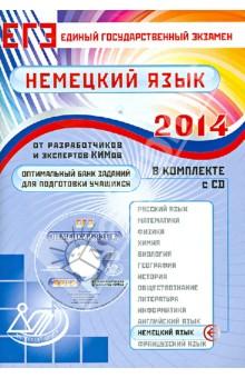 Оптимальный банк заданий для подготовки учащихся. ЕГЭ 2014. Немецкий язык. Учебное пособие (+CD)