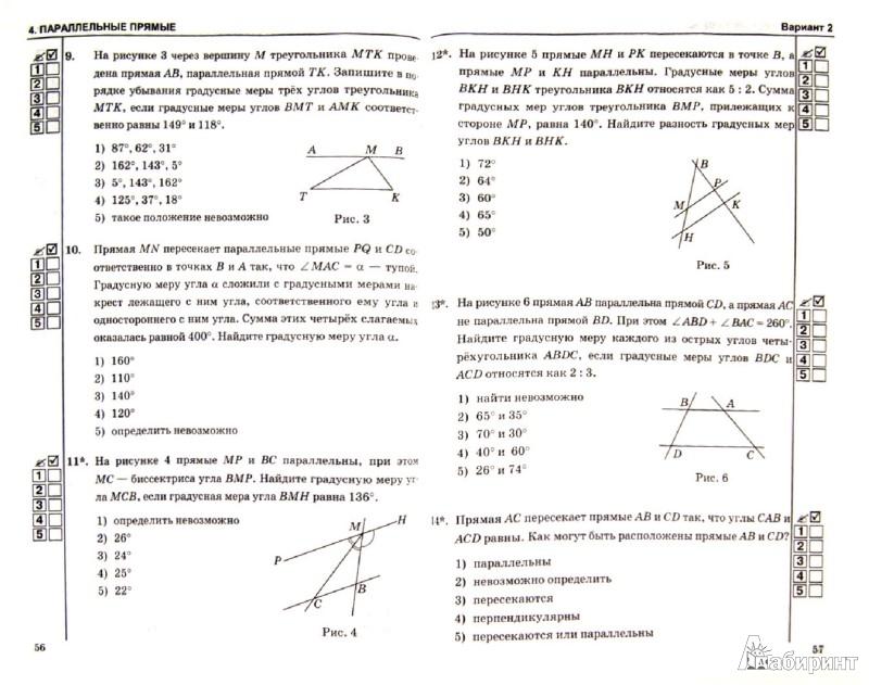 а.в 7 тесты к учебнику л.с др атанасяна геометрии гдз класс и по фарков