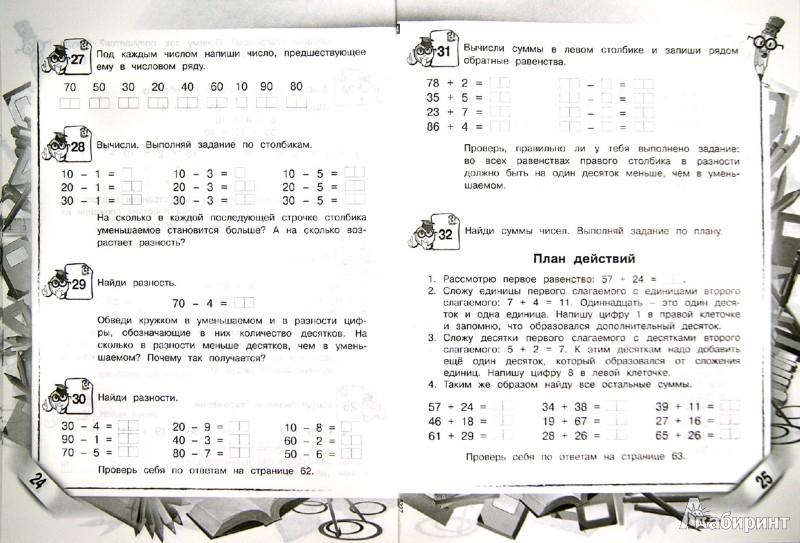 по дополнительные программе решебник 3 задания математика занкова класс