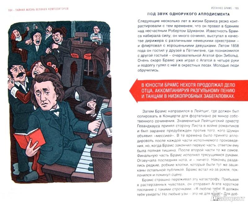 Иллюстрация 1 из 12 для Тайная жизнь великих композиторов - Элизабет Ланди | Лабиринт - книги. Источник: Лабиринт
