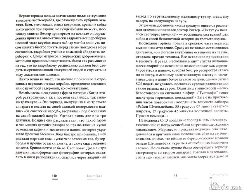 Иллюстрация 1 из 10 для Траектория краба - Гюнтер Грасс | Лабиринт - книги. Источник: Лабиринт