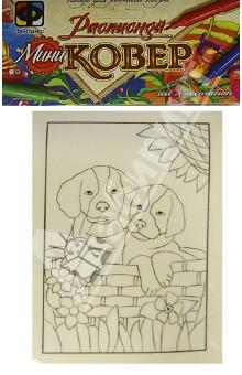 Расписной мини-ковер Щенки (797061)Роспись по ткани<br>Мы предлагаем вам уникальную возможность попробовать себя в качестве дизайнера и декоратора мини-ковра! Используя простую и доступную технику росписи, Вы обязательно добьетесь отличных результатов.<br>В наборе: ковер с нанесенным контуром, набор цветных маркеров (4 цвета), инструкция.<br>Материал6 ткань, бумага, картон, пластмасса.<br>Упаковка: блистер.<br>Сделано в России.<br>