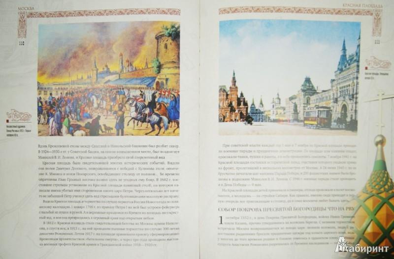 Иллюстрация 1 из 2 для Москва - Надежда Ионина | Лабиринт - книги. Источник: Лабиринт