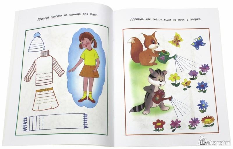 Иллюстрация 1 из 19 для Послушный карандаш. Развиваем мелкую моторику. 2-3 года - Ольга Земцова | Лабиринт - книги. Источник: Лабиринт